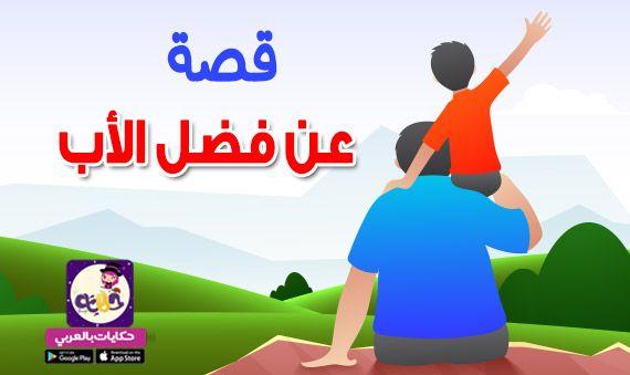 قصة قصيرة عن الاب للاطفال