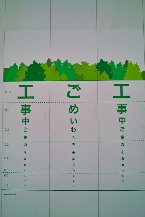 """kennak: """" usaginobike: """" atm09td: """" usaginobike: """" lain65: """" toratorazero: """" 工事中ご迷惑をおかけします (via takuma104)"""" """" #看板 #視力検査 #工事現場 これはうまい! のり面工事の安全具はKfighterドットコムで!"""