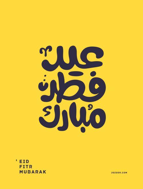 Eid Fitr Mubarak - عيد الفطر المبارككل عام وأنتم بخيرhttps://www.behance.net/gallery/27959187/Eid-Fitr-Mubarakby @jozoor team