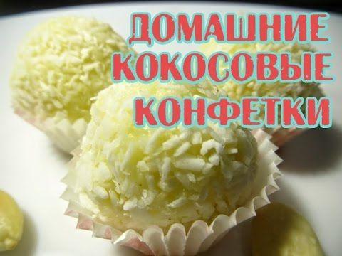 Домашние кокосовые конфетки (почти рафаэллки).