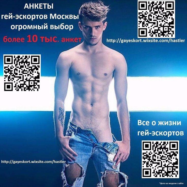 москва услуги геев