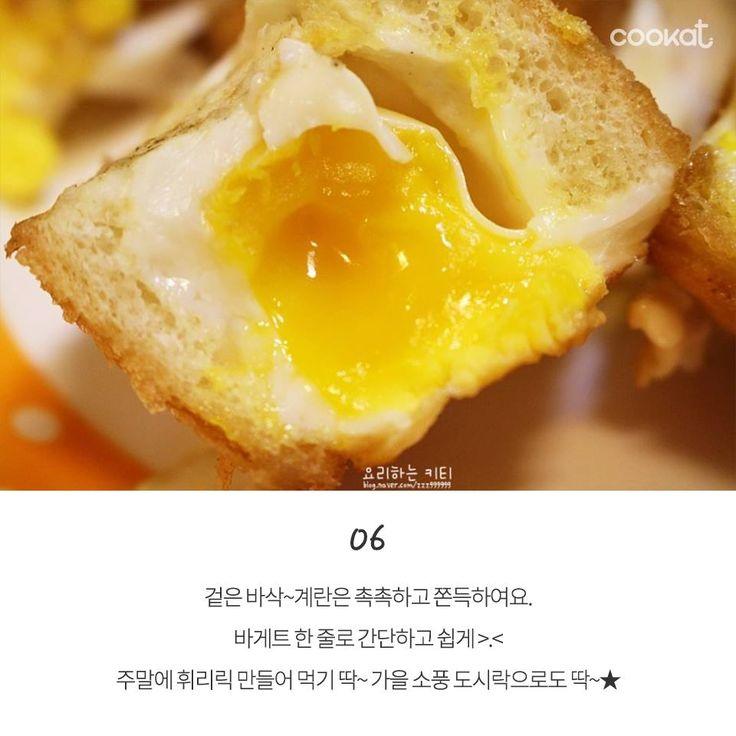 """韓国のテレビ番組「今日何食べる?」で紹介され、簡単なのに絶品だと話題になった""""エッグバゲット""""のレシピをご紹介します♡"""
