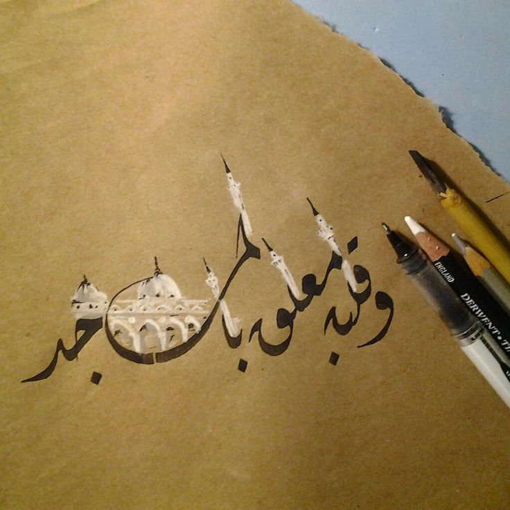 Pin by she on pinterest arabic Arabic calligraphy tools