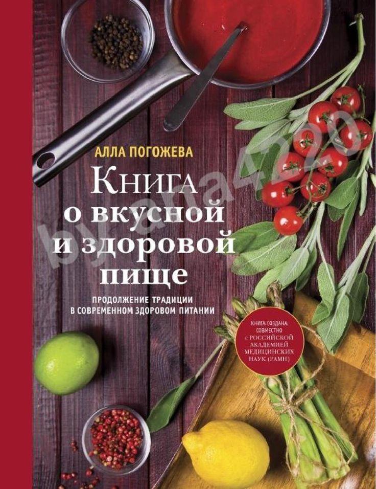 Эта книга уникальна своим сочетанием научных фактов, последних открытий в области питания и большим количеством рецептов, подобранных в соответствии с этими открытиями.