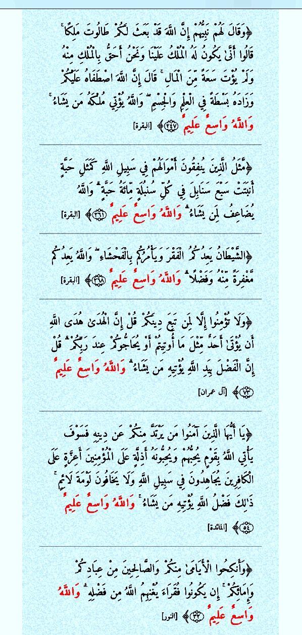 والله واسع عليم ست مرات في القرآن ثلاث مرات في سورة البقرة ٢٤٧ ٢٦١ ٢٦٨ Quotes Some Quotes Math
