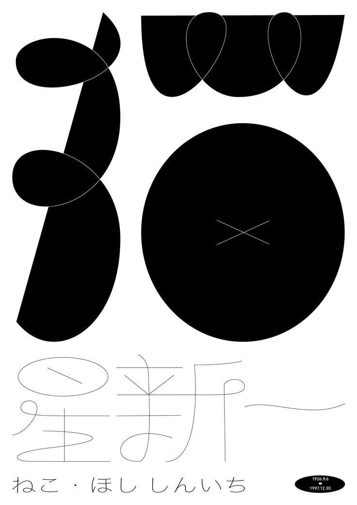 #typography #design #art #graphic