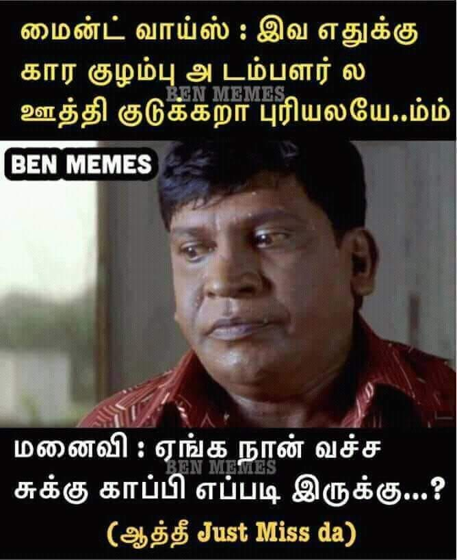Pin By Balaji On Language Funny Questions Friendship Quotes Tamil Funny Memes