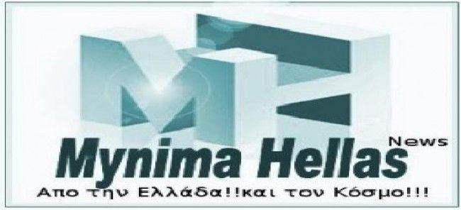 News Online - Mynima Hellas-Ειδήσεις όπως είναι απο Ελλάδα και τον Κόσμο|  Mynima Hellas news