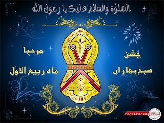 12 Rabi-ul-Awal Sms  Hazrat Ali (A.S),,,  se sawaal kiya giyaa: 12 rabi-ul-awal sms in urdu.  12 rabi ul awal, rabi ul awal sms, rabi ul awal sms quotes, milad-ul Nabi sms, sms on happy milad ul nabi, happy milad ul nabi,