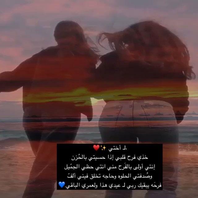 𓆩 𝔼ℕ𝕁𝕆𝕐 𓆪 On Instagram لـ أختي Spzzx صديقتي عروسه امي اختي صديقي الحب اكسبلور الحج س Insta Pandora Screenshot Pandora