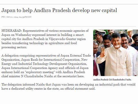 """インドの英字紙""""The Times of India""""は、22日、「日本がアーンドラ・プラデーシュ州の新しい首都の発展を支援へ」という記事を掲載しました。 記事は、日本のJETROや国際協力銀行などによる代表団が、インドのアーンドラ・プラデーシュ州のチャンドラバブ・ナイドゥ首相と会談をし、新しい首都の発展を支援することを約束したことを紹介している。 また、日本の代表団は、公共施設を備えた工業団地、火力発電所、太陽光発電所などの建設への協力も申し出たという。 † Japan to help Andhra Pradesh develop new capital - The Times of Ind…"""