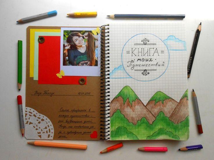 Как сделать книгу воспоминаний