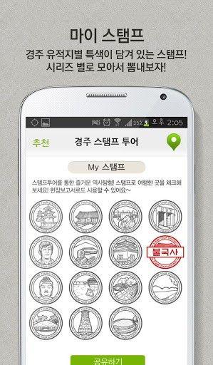 크게 보기 - 경주 스탬프투어-현장보고서,스탬프,여행,투어의 Android 스크린샷