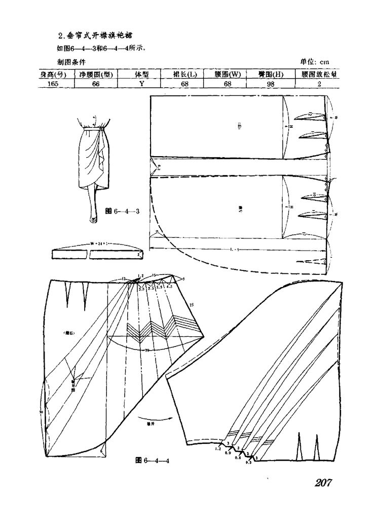 skirt  #sewing #patternmaking #dressmaking