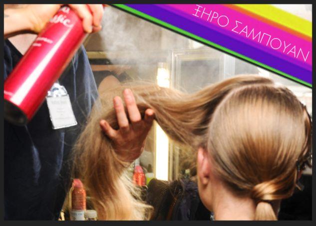 Η νέα τάση στα μαλλιά: ξηρό σαμπουάν! Τι κάνει; Που το βρίσκεις; Πώς το χρησιμοποιείς; - Tlife.gr