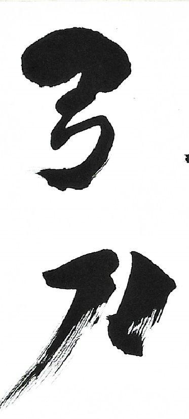 궁도 - 한산도야음 부분-소지도인 강창원