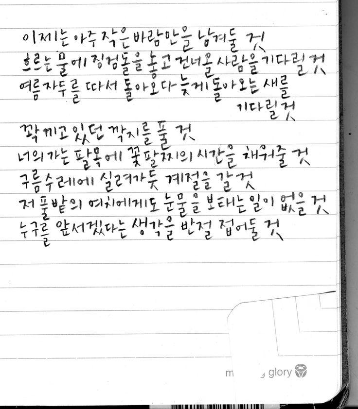 문태준, <오랫동안 깊이 생각함>