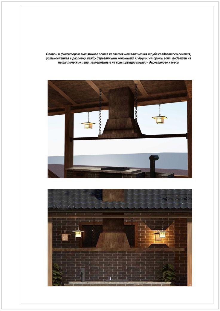 проект террасы,проект веранды, дизайн-проект террасы,эскизный проект, проект барбекю