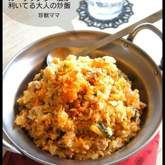 簡単【炊飯器で】 ガーリックラー油が利いてる大人の炒飯