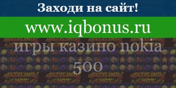 Игры казино nokia