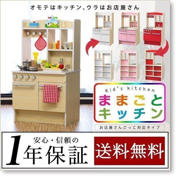 ままごと おままごと キッチン お店屋さんごっこ 木製 台所 ままごと