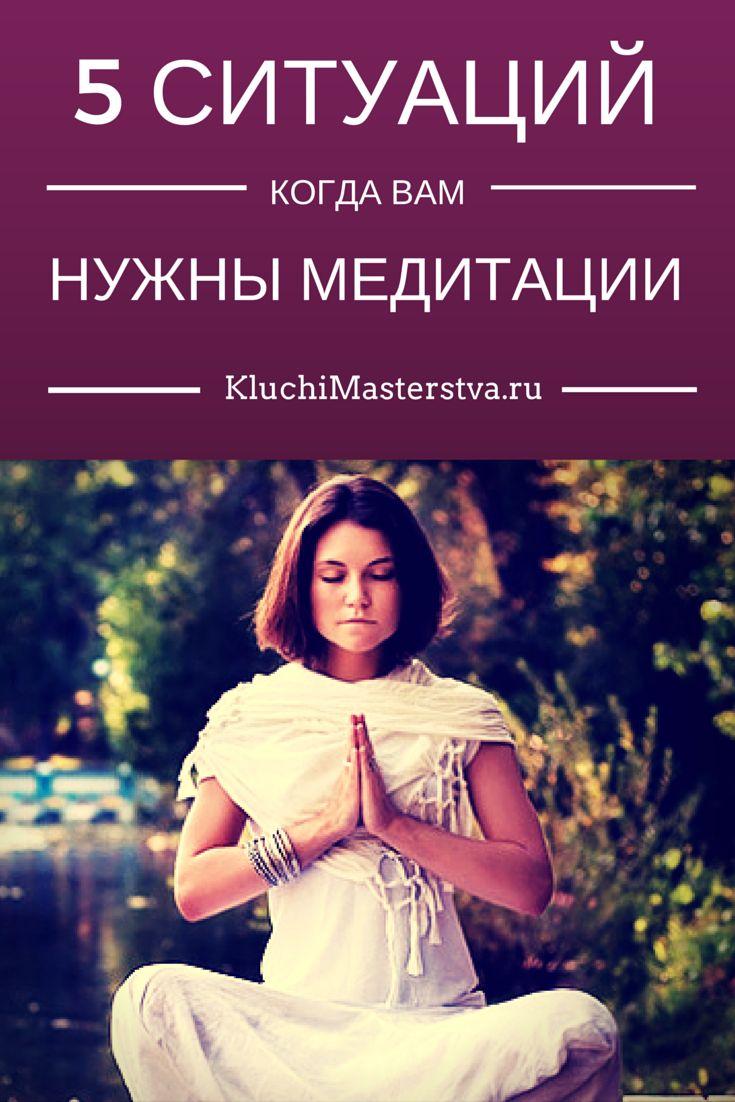Медитация это не просто абстрактные метафизические практики, а очень полезный и ценный инструмент для улучшения повседневной жизни.  Рассмотрим, в каких случаях вам помогут медитации.