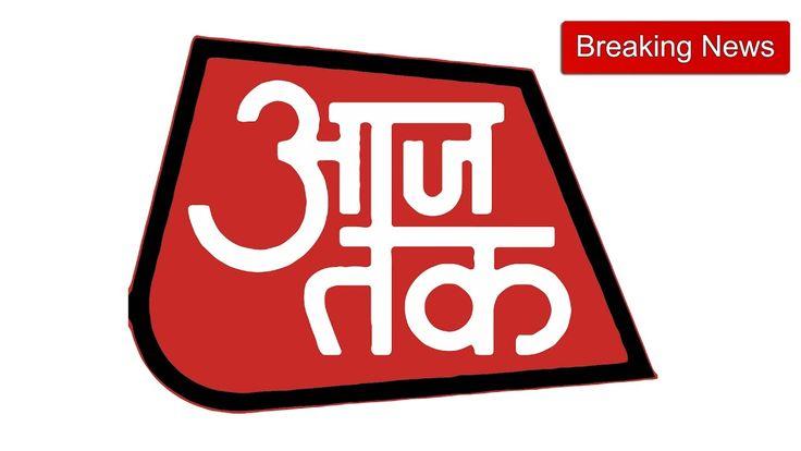 Aaj tak breaking news | Aaj Tak News Hindi | आज तक News Channel
