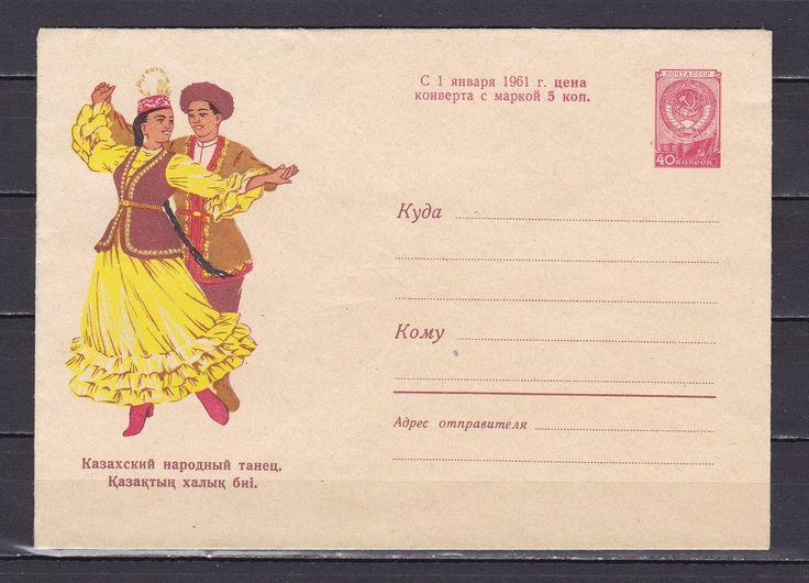 СССР 1960 конверт / Казахский народный танец / - 0422047