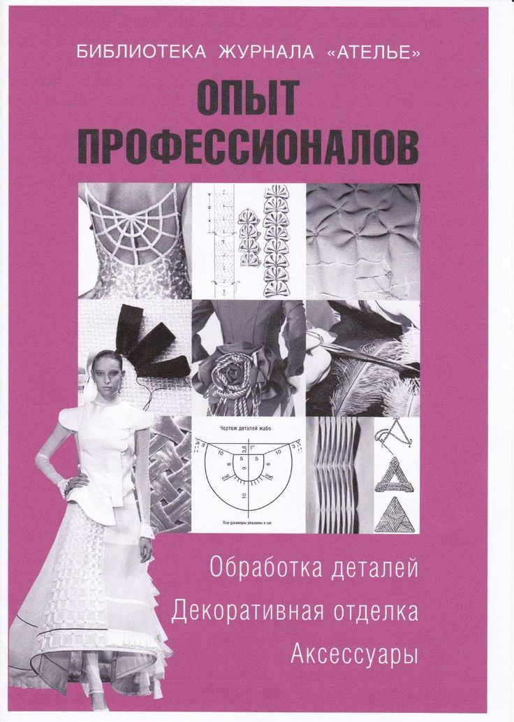 Книга «опыт профессионалов обработка деталей, декорирование и аксессуары»  Библиотека журналов Ателье