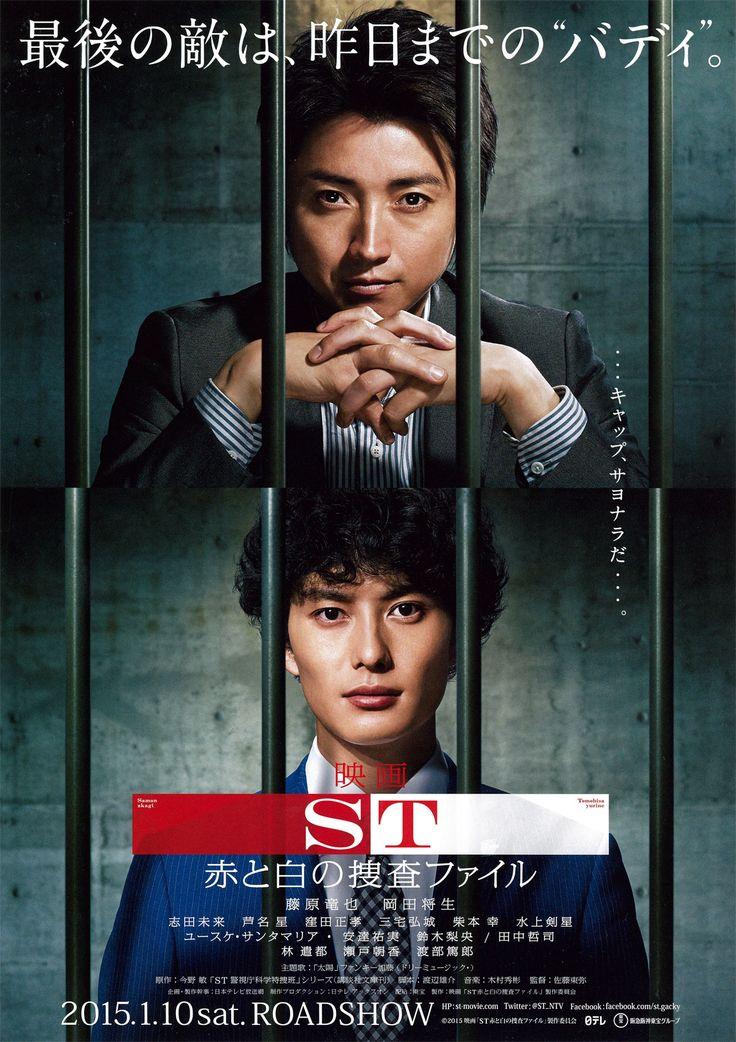 映画 ST赤と白の捜査ファイル (2015.1.15)
