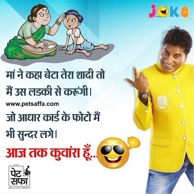 Jokes & Thoughts: Raju Shrivastav - Jokes in Hindi