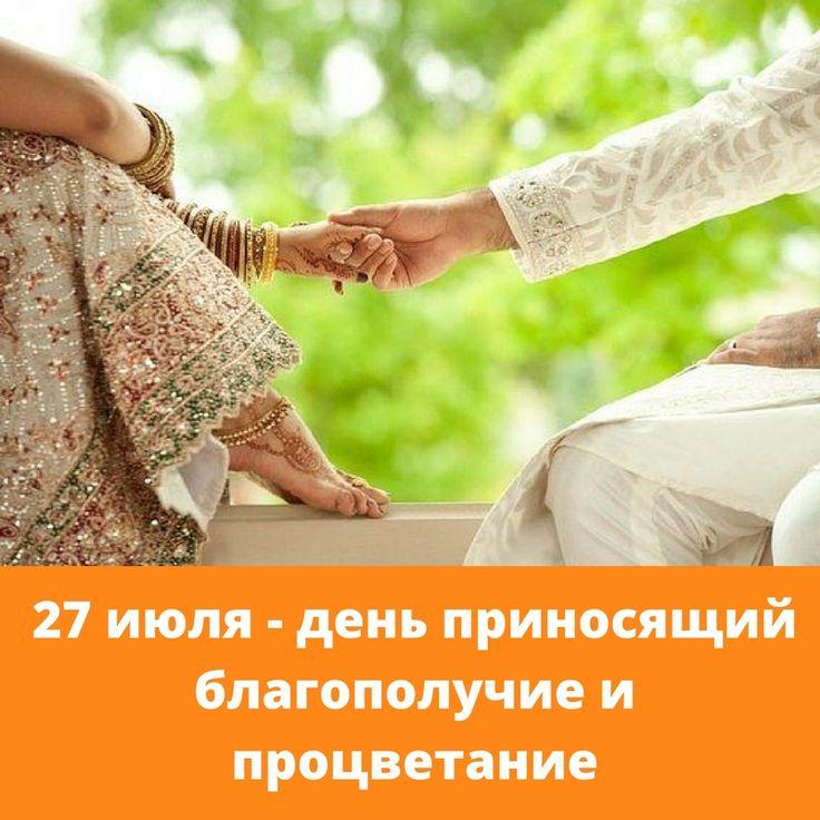 Прогноз на четверг, 27 июля 2017  5 – й Лунный день. Это день, дающий благополучие и благосостояние. Этот день связан с Лакшми Дэви, которая отвечает за материальное благополучие человека в жизни. Этот день приносит полные руки результатов.  В этот лунный день благоприятны следующие занятия:  •  лечение, создание любых эликсиров, принятие лекарств, хирургия •  любые благоприятные и созидательные работы •  стрижка •  действия на развитие, расширение •  переезд в квартиру…