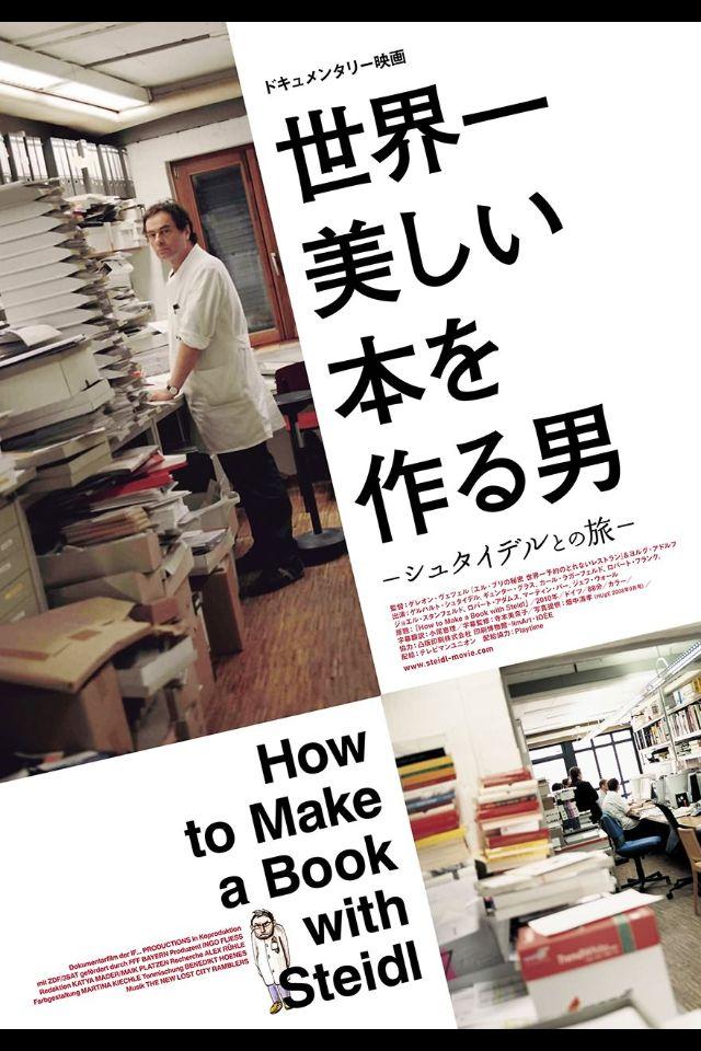 世界一美しい本を作る男