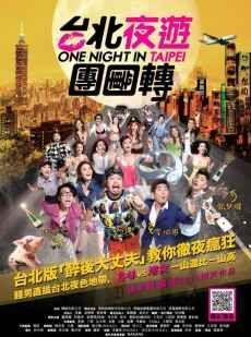 Một Đêm Ở Đài Bắc - HD