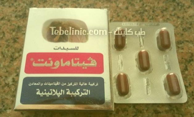 فيتاماونت للسيدات Vitamount كبسولات فيتامينات و معادن