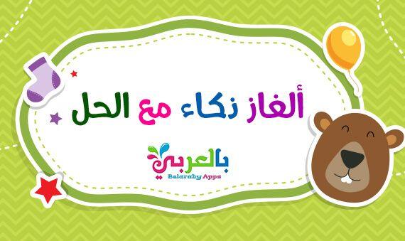 الغاز ذكاء بالصور وحلولها فوازير جديدة للاذكياء مع الحل بالعربي نتعلم Kids App Free Kindergarten Worksheets Kindergarten Worksheets Printable