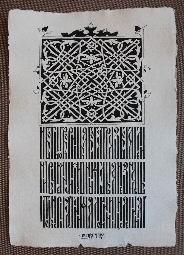 Old Cyrillic Works on Behance