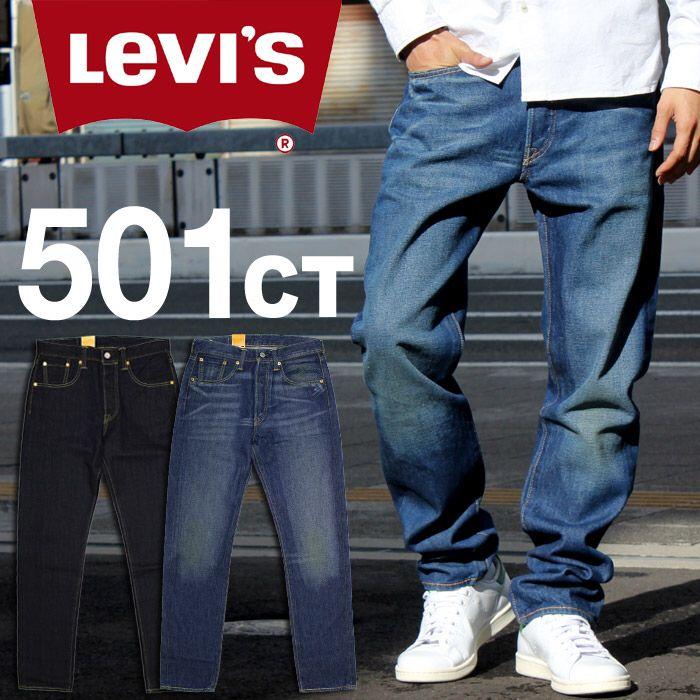 #Levis #501ct #pantalones #vaqueros #jeans #levisjeans #levisredtab #levis501 #levis501ctjeans #customized #rebajas #sales #descuentos #ofertas #offers #outlet Todos a 59,90€.  http://www.rivendelmadrid.es/outlet.html?manufacturer=308