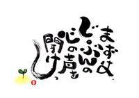 新垣幸之の感動筆文字ブログ:☆筆文字アートテキストプレゼント☆