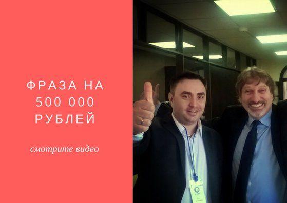 Фраза на 500 000 рублей или как администраторы сливают телефонные звонки. Эффективные продажи по телефону.