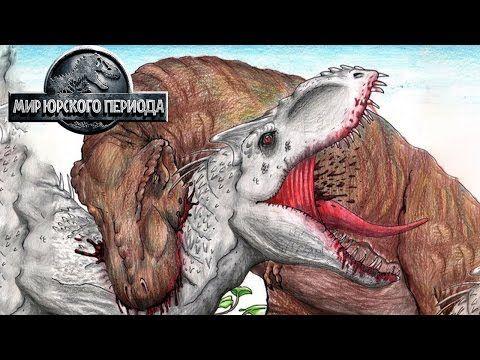 Лего Мир Юрского Периода.Любимые Динозавры.Игры и Мультики про Динозавров.Jurassic World.#Lego - YouTube