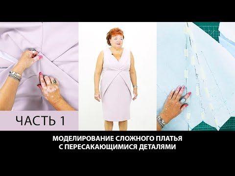 Моделирование сложного платья с пересекающимися деталями от базовой выкройки Как сшить платье Часть1 - YouTube