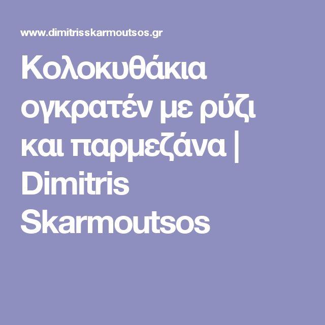 Κολοκυθάκια ογκρατέν με ρύζι και παρμεζάνα | Dimitris Skarmoutsos