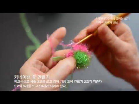 복주머니 수세미 코바늘 뜨기 by 마리아 손뜨개 공방 - YouTube