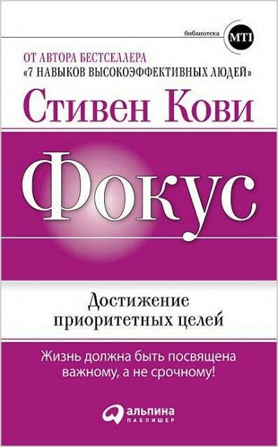 """Обзор книги """"Фокус"""" - Стивен Кови, Стив Джон с (Focus - S…"""