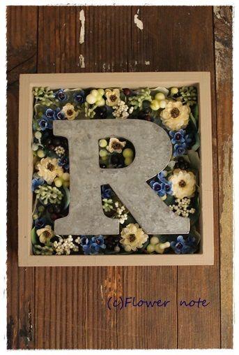 【今日の贈花】新作のアルファベットフレーム|Flower note の 花日記 (横浜・上大岡 アレンジメント教室)