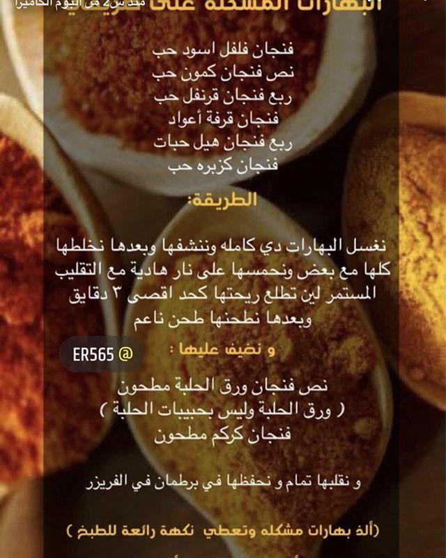 بهارات الماجي بديل الماجي الطبيعي 2 زاكي In 2021 Aesthetic Food Arabic Food Food