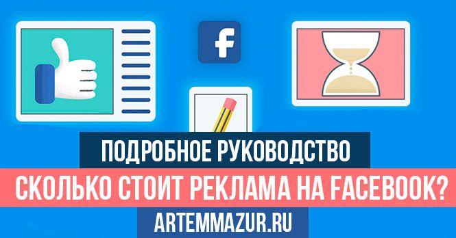 Реклама в Фейсбук дорожает. От чего зависит стоимость и как снизить затраты? https://artemmazur.ru/facebook/reklama-v-facebook-cena.html
