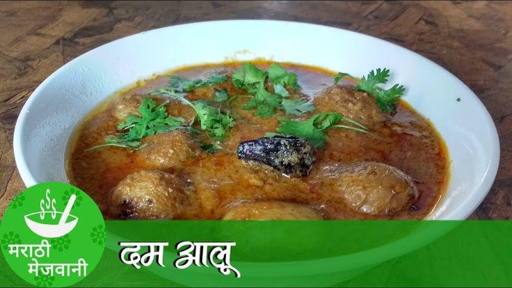 Dum Aloo Recipe - दम आलू  | Shahi Dum Aloo Recipe | Recipes in Marathi - YouTube