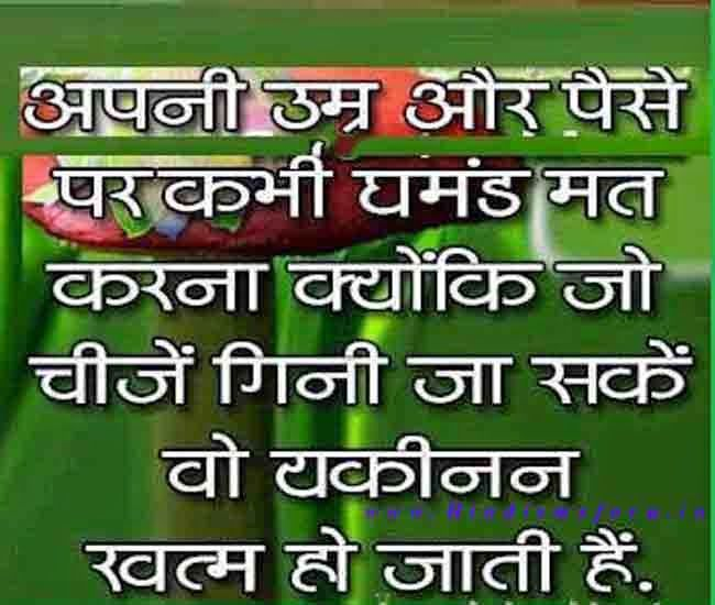 Good Line In Life Good Thought Photo Good Thought In Hindi